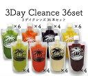 【SSJ】『3DAYクレンズセット』クレンズ 健康 美容 酵素 ジュースクレンズ ヨガ ファスティング 断食 ダイエット 美味…