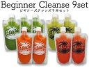 【SSJ】『ビギナーズクレンズ9本セット』クレンズ 健康 美容 酵素 コールドプレス ジュースクレンズ ヨガ ファスティ…