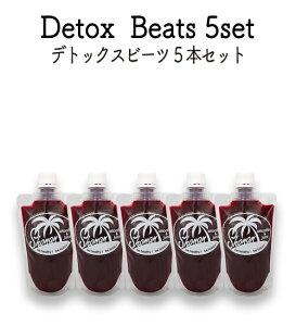 【SSJ】『デトックスビーツ 5本セット』クレンズ 健康 美容 コールドプレス 酵素 ジュースクレンズ ヨガ ファスティング 断食 ダイエット 美味しいコールドプレス ギフト 美しい 運動後に飲