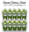 【SSJ】『グリーンデトックス 10本セット』クレンズ 健康 美容 コールドプレス 酵素 ジュースクレンズ ヨガ ファステ…