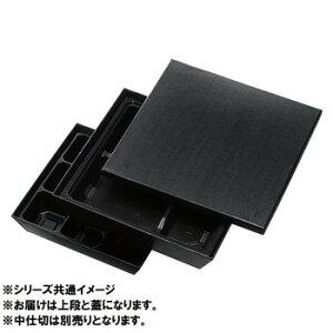 仕出し容器 おもてなし膳 上段 黒格子 HSH-W222-222 100セットおすすめ 送料無料 誕生日 便利雑貨 日用品