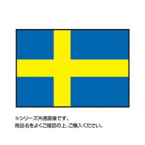 日用品 雑貨 通販 世界の国旗 万国旗 スウェーデン 140×210cm オススメ 送料無料