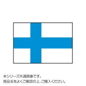 日用品 雑貨 通販 世界の国旗 万国旗 フィンランド 120×180cm オススメ 送料無料