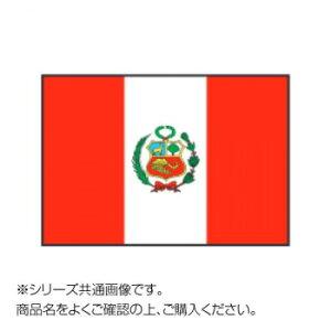 日用品 雑貨 通販 世界の国旗 万国旗 ペルー 120×180cm オススメ 送料無料