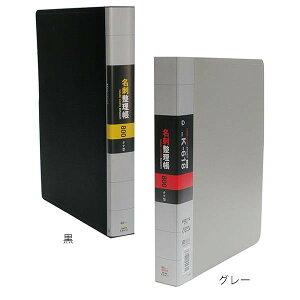 生活 雑貨 おしゃれ 名刺整理帳 タテ型 810枚用 30穴 黒・K-618-BK お得 な 送料無料 人気 おしゃれ
