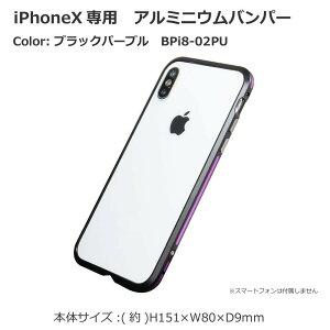 iPhoneX専用アルミニウムバンパーブラックパープルBPi8-02PU