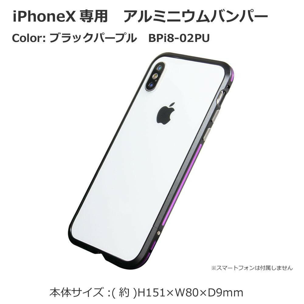 □生活関連グッズ □iPhoneX専用 アルミニウムバンパー ブラックパープル BPi8-02PU