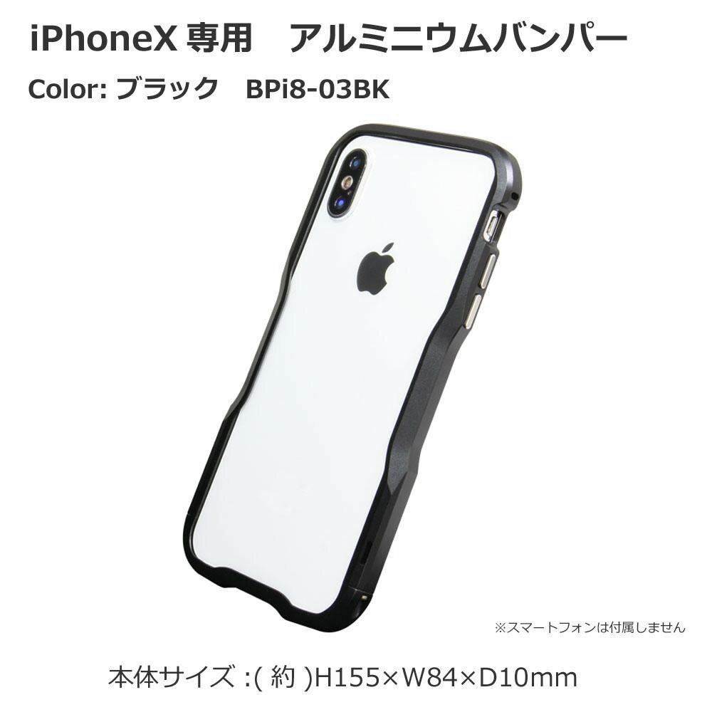 PC・携帯関連商品 iPhoneX専用 アルミニウムバンパー ブラック BPi8-03BK