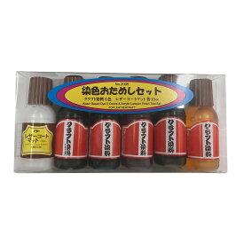 生活関連グッズ 染色おためしセット 2005□染料 レザークラフト材料 手芸・クラフト・生地 関連