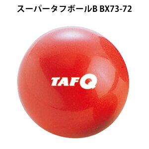 スーパータフボールB(600g) BX73-72オススメ 送料無料 生活 雑貨 通販
