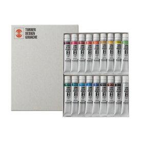 生活日用品 ターナー色彩 デザインガッシュ 25ml 18色セット DG02518C