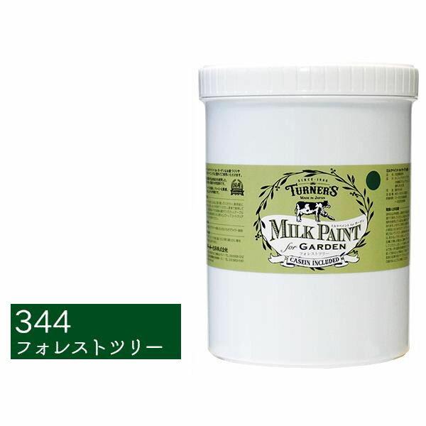 生活日用品 ターナー色彩 ミルクペイントforガーデン 1.2L 344・フォレストツリー MKG12344