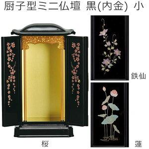 厨子型ミニ仏壇 黒(内金) 小 蓮人気 お得な送料無料 おすすめ 流行 生活 雑貨