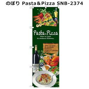 のぼり Pasta&Pizza(パスタ&ピザ) SNB-2374人気 商品 送料無料 父の日 日用雑貨