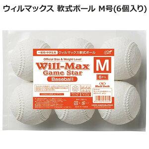 ウィルマックス 軟式ボール M号(6個入り) BB70-62オススメ 送料無料 生活 雑貨 通販