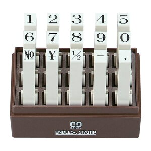 エンドレススタンプ 数字セット(明朝体) 15本セット 2号 EN-S2おすすめ 送料無料 誕生日 便利雑貨 日用品