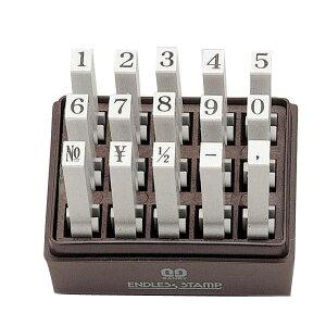 エンドレススタンプ 数字セット(明朝体) 15本セット 4号 EN-S4おすすめ 送料無料 誕生日 便利雑貨 日用品