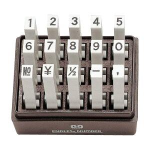 エンドレススタンプ 数字セット(ゴシック体) 15本セット 3号 EN-SG3おすすめ 送料無料 誕生日 便利雑貨 日用品