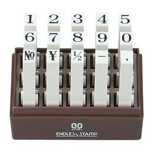 エンドレススタンプ 数字セット(明朝体) 15本セット 耐油性 1号 EN-TS1人気 お得な送料無料 おすすめ 流行 生活 雑貨