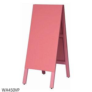 便利 グッズ アイデア 商品 多目的A型案内板 ピンクのこくばん WA450VP 人気 お得な送料無料 おすすめ