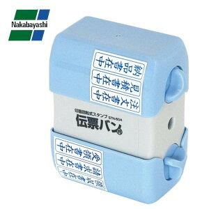 便利 グッズ アイデア 商品 印面回転式スタンプ 伝票バン STN-604 人気 お得な送料無料 おすすめ