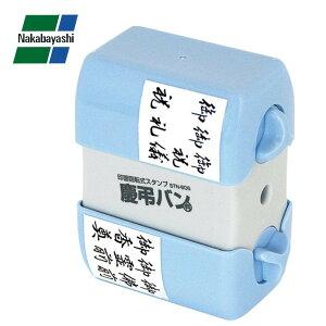生活日用品 ナカバヤシ 印面回転式スタンプ 慶弔バン STN-606 おすすめ 送料無料