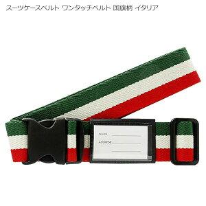 スーツケースベルト ワンタッチベルト 国旗柄 イタリアオススメ 送料無料 生活 雑貨 通販