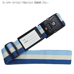スーツケースベルト TSAベルト 国旗柄 ブルーオススメ 送料無料 生活 雑貨 通販