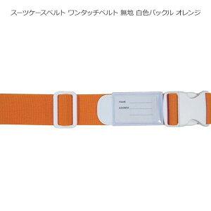 スーツケースベルト ワンタッチベルト 無地 白色バックル オレンジオススメ 送料無料 生活 雑貨 通販