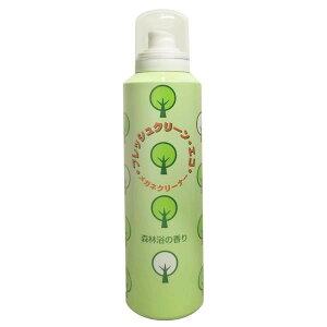メガネクリーナー スプレータイプ フレッシュクリーンEC 200ml 森林浴の香り人気 商品 送料無料 父の日 日用雑貨