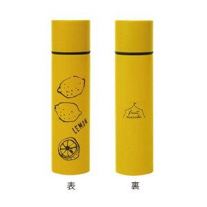 生活 雑貨 通販 フルーツマルシェ リップスティックボトル 190ml LEMON(レモン) 52236