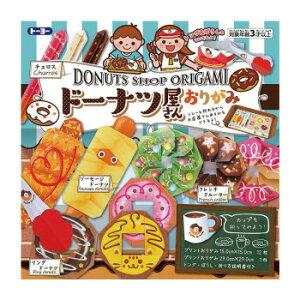 ドーナツ屋さん折紙15cm 10セット 005125おすすめ 送料無料 誕生日 便利雑貨 日用品