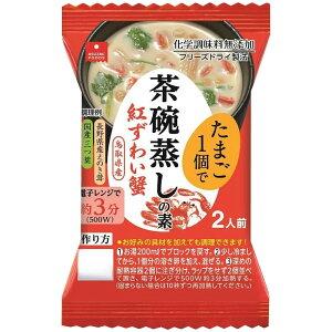 軽食品関連商品 アスザックフーズ 茶碗蒸しの素 紅ずわい蟹 4.8g×72個セット おすすめ 送料無料