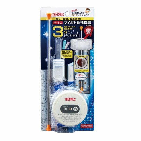 便利雑貨 THERMOS(サーモス) マイボトル洗浄器 APA-800