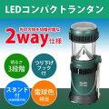アウトドアELPA(エルパ)2wayLEDコンパクトランタン電球色DOP-L005L1717900