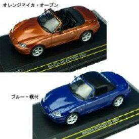文具・玩具 First43/ファースト43 マツダ(MAZDA) ロードスター 2001 1/43スケール オレンジマイカ・オープン・F43-007