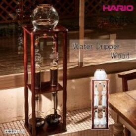 生活関連グッズ HARIO(ハリオ) ウォータードリッパー・ウッド2L WDW-20□コーヒーメーカー コーヒーメーカー・エスプレッソマシン キッチン家電 関連