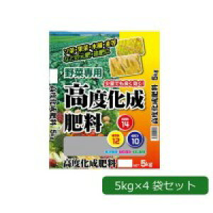 ガーデニング・DIY・防殺虫 あかぎ園芸 野菜専用 高度化成肥料 (チッソ14・リン酸10・カリ12) 5kg×4袋 おすすめ 送料無料