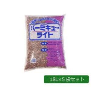 ガーデニング・花・植物・DIY あかぎ園芸 バーミキューライト(バーミキュライト) 18L 5袋 オススメ 送料無料