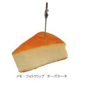 日本職人が作る 食品サンプル メモ・フォトクリップ チーズケーキ IP-413お得 な 送料無料 人気 トレンド 雑貨 おしゃれ