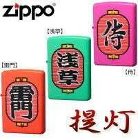 ZIPPO(ジッポー) ライター 提灯(ちょうちん) 雷門・63370198