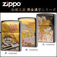 Zippo(ジッポー) ライター 伝統工芸 彫金漢字シリーズ 夢・63290498