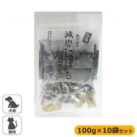 流行 生活 雑貨 国産 犬猫用 築地減塩にぼし 100g×10袋セット