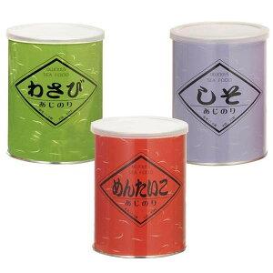 軽食品 国内産 黒磯味付け海苔 (全形11.5枚 8切92枚) 缶容器 3個セット (わさび・しそ・めんたいこ×各1個)