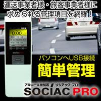 健康グッズ アルコール検知器ソシアックPRO(データ管理型) SC-302