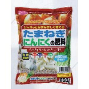 サンアンドホープ 専用肥料 たまねぎ・にんにくの肥料 500g 40袋セット人気 お得な送料無料 おすすめ 流行 生活 雑貨