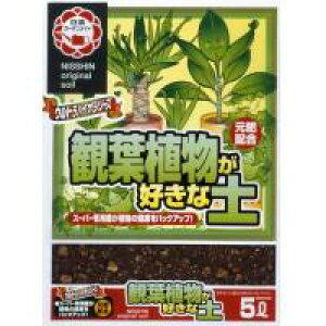 日清ガーデンメイト 観葉植物が好きな土 5L ×4個お得 な全国一律 送料無料 日用品 便利 ユニーク