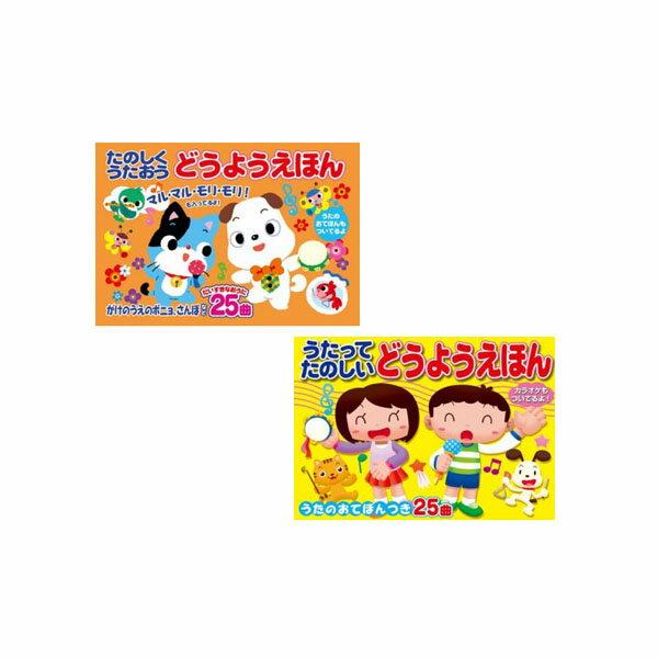 便利雑貨 音の出る絵本(2冊組)