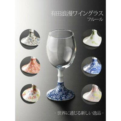 料理 台所雑貨 人気 有田浪漫ワイングラス ハーブガーデン・INT-101-5-6