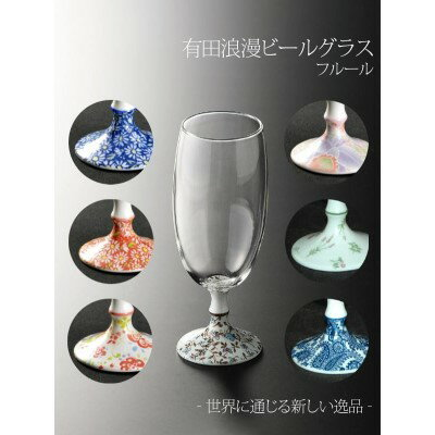 お料理 ダイニング 便利 有田浪漫ビールグラス ハーブガーデン・INT-102-5-6